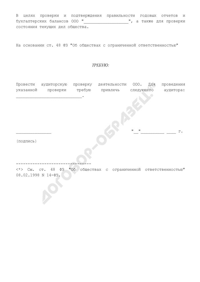 Требование участника общества с ограниченной ответственностью о проведении аудиторской проверки выбранным им аудитором. Страница 1