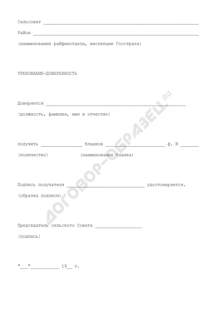 Требование-доверенность для получения квитанционных книжек. Страница 1