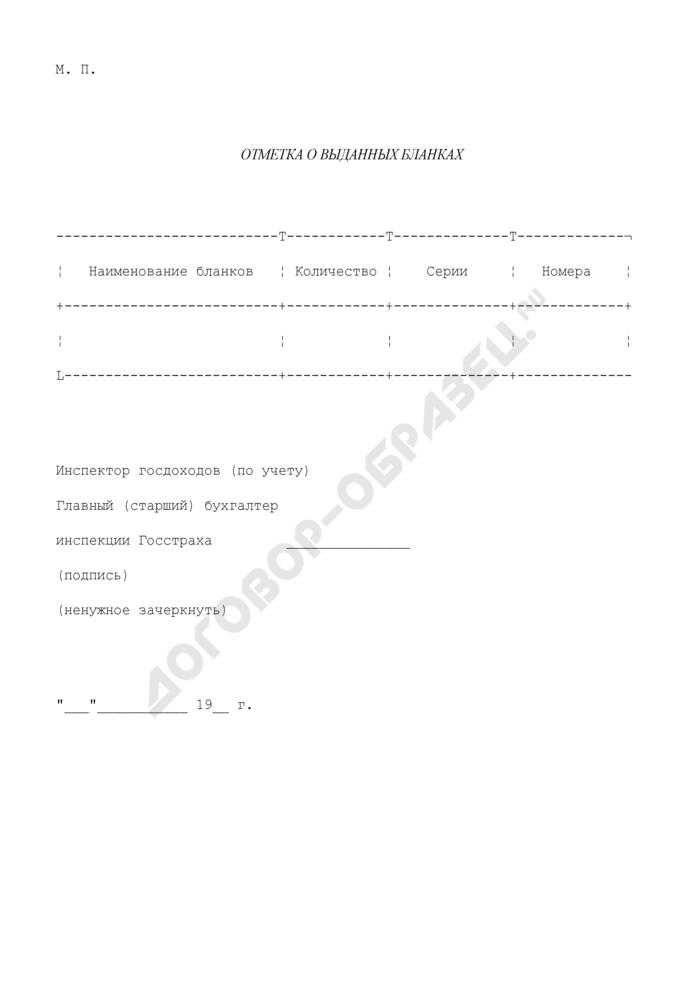 Требование-доверенность для получения квитанционных книжек. Страница 2