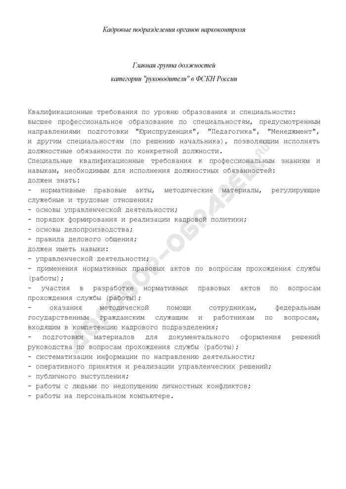 """Квалификационные требования в органах наркоконтроля. Кадровые подразделения органов наркоконтроля. Главная группа должностей категории """"руководители"""" в ФСКН России. Страница 1"""