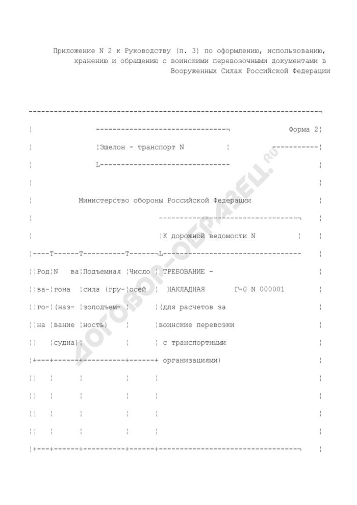 Требование-накладная (для расчетов за воинские перевозки с транспортными организациями). Форма N 2. Страница 1
