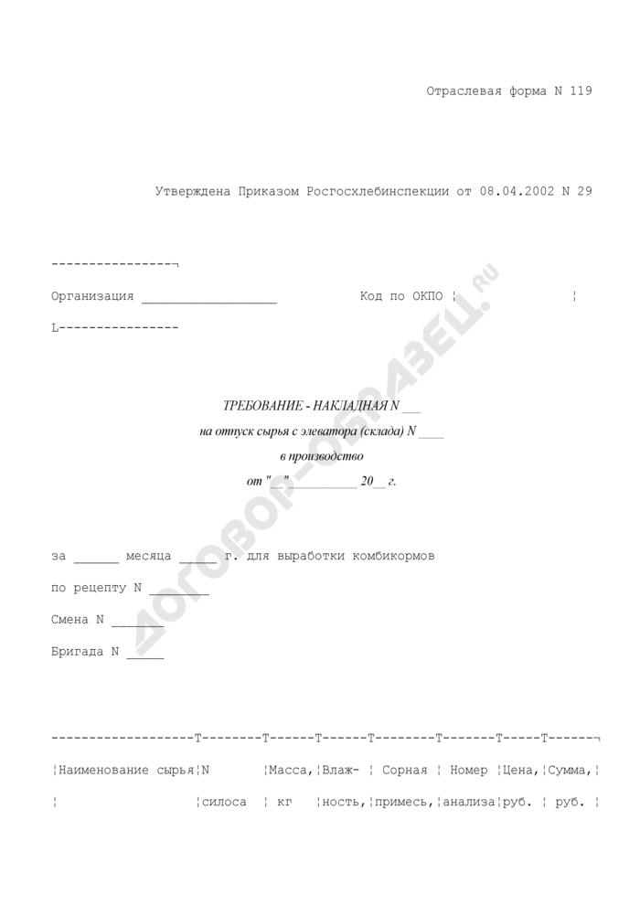 Требование-накладная на отпуск сырья с элеватора (склада) в производство. Отраслевая форма N ЗПП-119. Страница 1