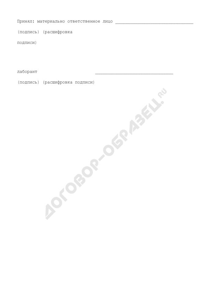 Требование-накладная на отпуск сырья с элеватора (склада) в производство. Отраслевая форма N ЗПП-119. Страница 3