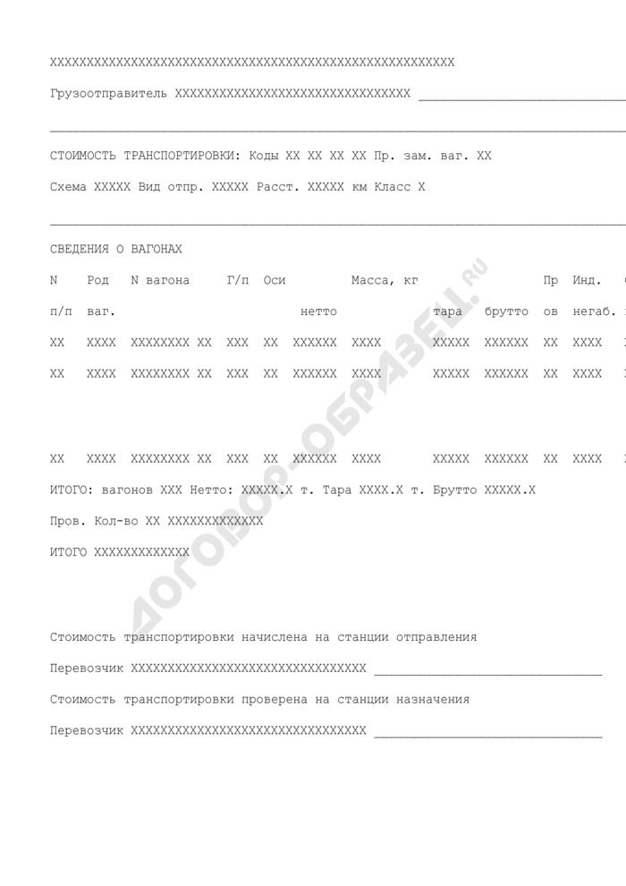 """Требование-накладная на транспортировку грузов (кроме наливных) групповыми отправками или повагонными на сцепах между структурными подразделениями ОАО """"РЖД"""". Лист 1. Форма N ГУ-27у-ВЦ. Страница 3"""