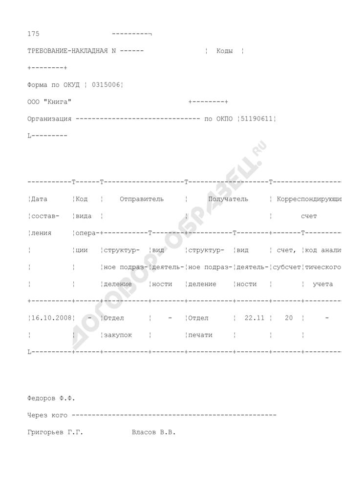 Требование-накладная. Типовая межотраслевая форма N М-11 (пример заполнения). Страница 1