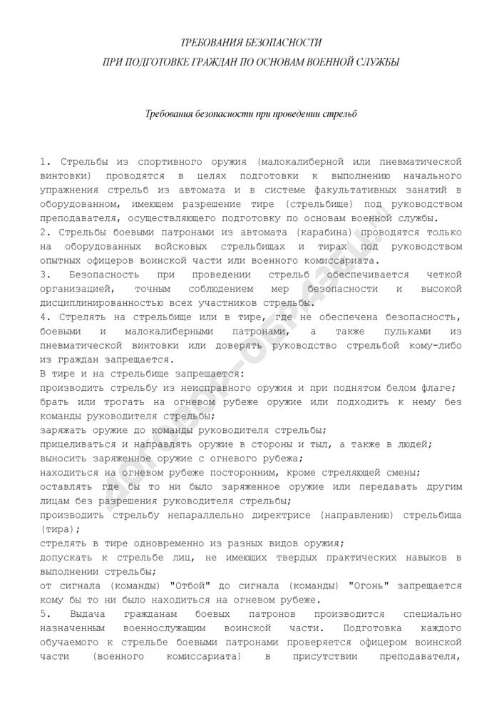 Требования безопасности при подготовке граждан по основам военной службы. Страница 1