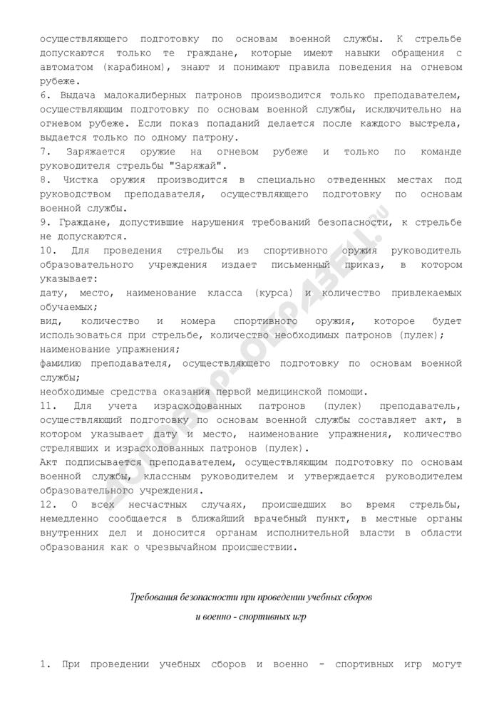 Требования безопасности при подготовке граждан по основам военной службы. Страница 2