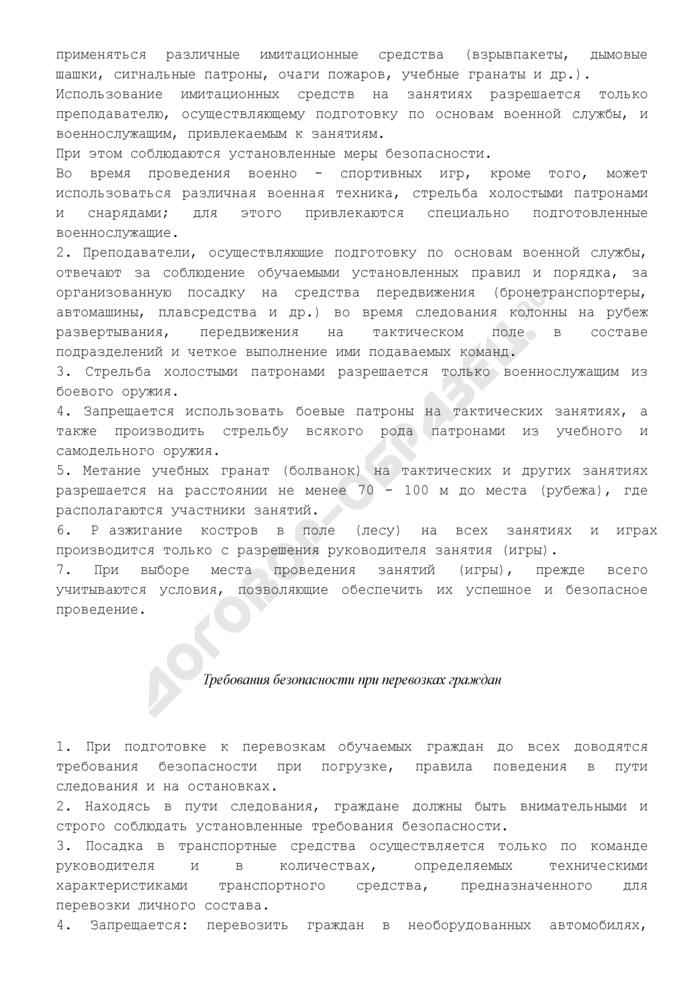 Требования безопасности при подготовке граждан по основам военной службы. Страница 3