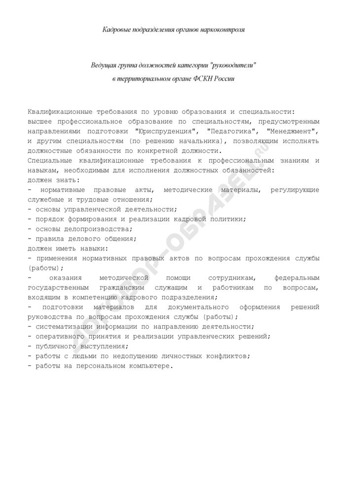 """Квалификационные требования в органах наркоконтроля. Кадровые подразделения органов наркоконтроля. Ведущая группа должностей категории """"руководители"""" в территориальном органе ФСКН России. Страница 1"""
