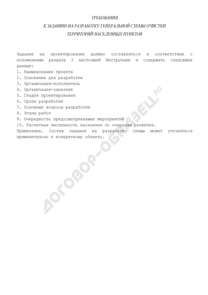 Требования к заданию на разработку генеральной схемы очистки территорий населенных пунктов (рекомендуемая форма). Страница 1