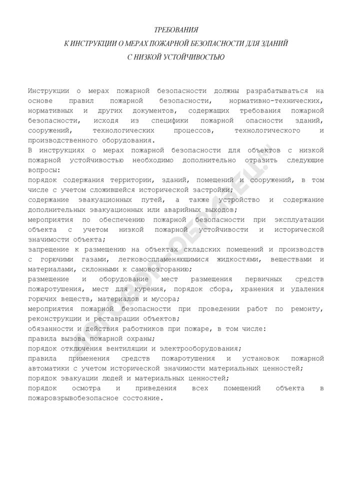 Требования к инструкции о мерах пожарной безопасности для зданий с низкой устойчивостью на территории города Москвы. Страница 1