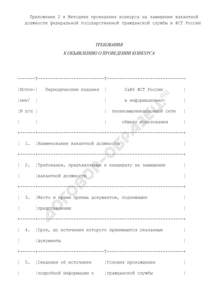 Требования к объявлению о проведении конкурса на замещение вакантной должности федеральной государственной гражданской службы в Федеральной службе по тарифам России. Страница 1