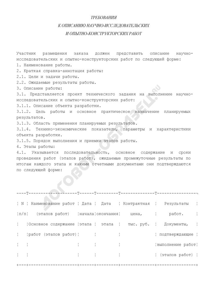 """Требования к описанию научно-исследовательских и опытно-конструкторских работ по размещению заказа на выполнение в 2008 году научно-исследовательских и опытно-конструкторских работ по направлению """"Проведение исследований в области экономики и управления рыбохозяйственным комплексом"""" для нужд госкомрыболовства России. Страница 1"""