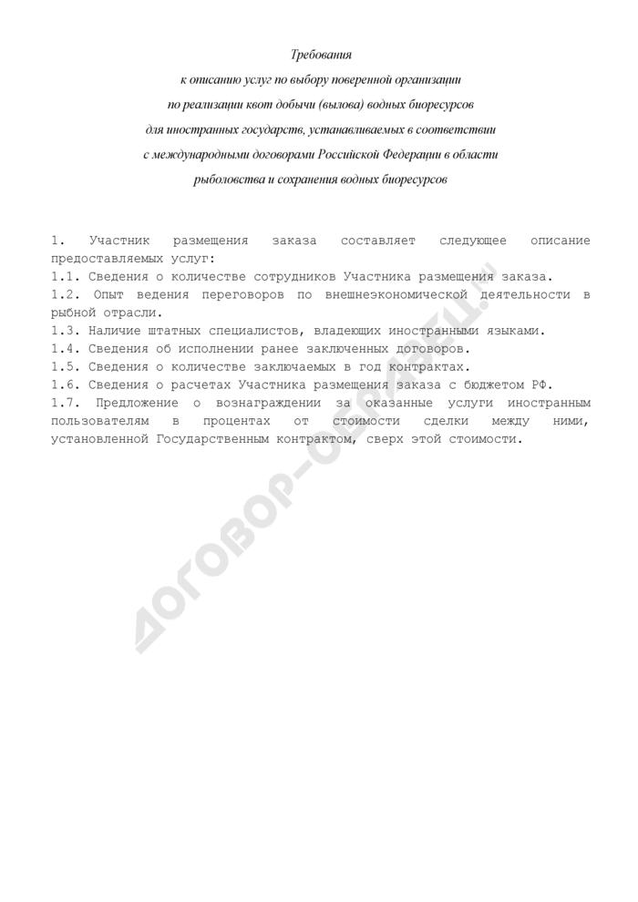 Требования к описанию услуг по выбору поверенной организации по реализации квот добычи (вылова) водных биоресурсов для иностранных государств, устанавливаемых в соответствии с международными договорами Российской Федерации в области рыболовства и сохранения водных биоресурсов. Страница 1