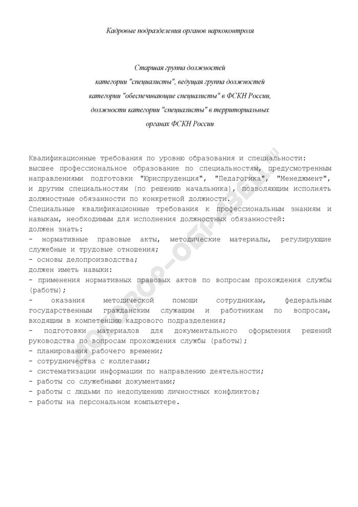 """Квалификационные требования в органах наркоконтроля. Кадровые подразделения органов наркоконтроля. Старшая группа должностей категории """"специалисты"""", ведущая группа должностей категории """"обеспечивающие специалисты"""" в ФСКН России, должности категории """"специалисты"""" в территориальных органах ФСКН России. Страница 1"""