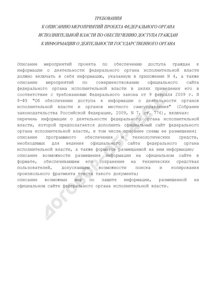 Требования к описанию мероприятий проекта федерального органа исполнительной власти по обеспечению доступа граждан к информации о деятельности государственного органа. Страница 1
