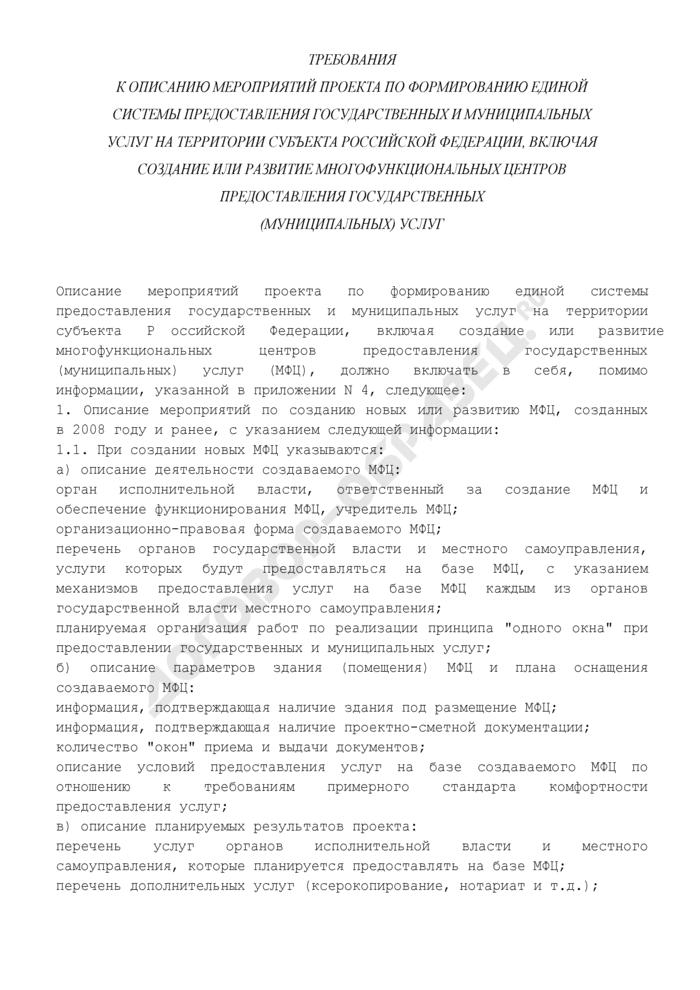 Требования к описанию мероприятий проекта по формированию единой системы предоставления государственных и муниципальных услуг на территории субъекта Российской Федерации, включая создание или развитие многофункциональных центров предоставления государственных (муниципальных) услуг. Страница 1