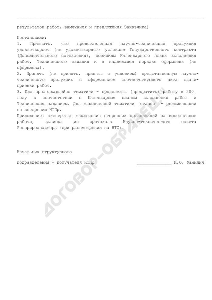 Требования к оформлению протокола заседания комиссии по приемке нир структурного подразделения - получателя научно-технической продукции по государственному контракту (дополнительному соглашению). Страница 2