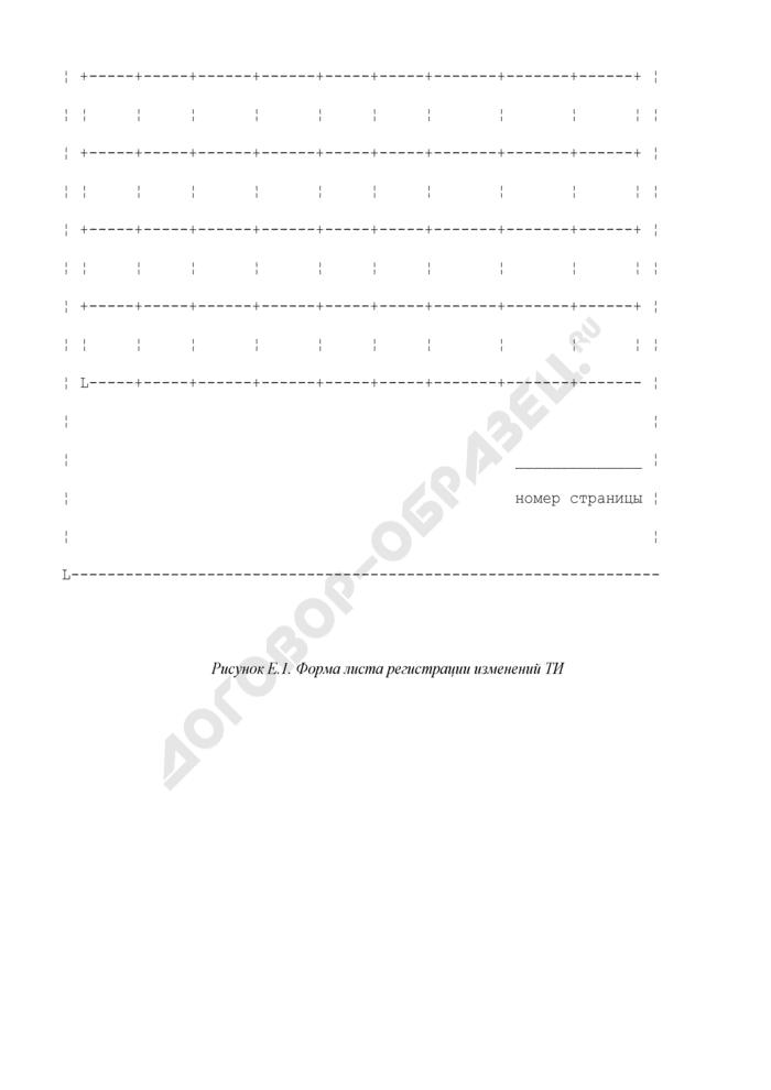 Требования к оформлению листа регистрации изменений технологической инструкции. Страница 2