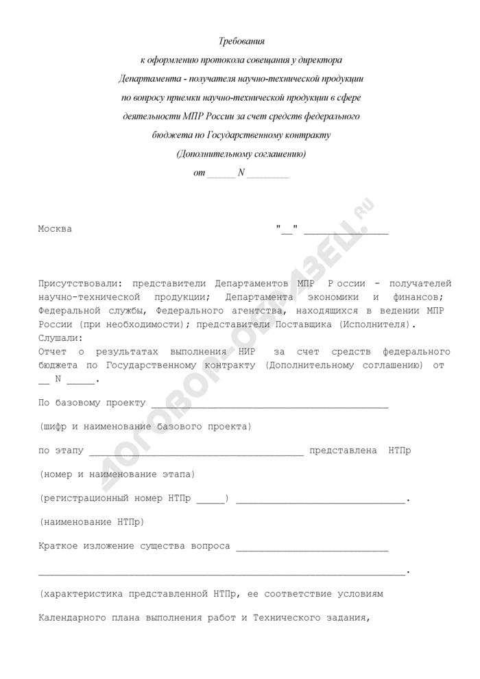 Требования к оформлению протокола совещания у директора Департамента - получателя научно-технической продукции по вопросу приемки научно-технической продукции в сфере деятельности МПР России за счет средств федерального бюджета по Государственному контракту. Страница 1