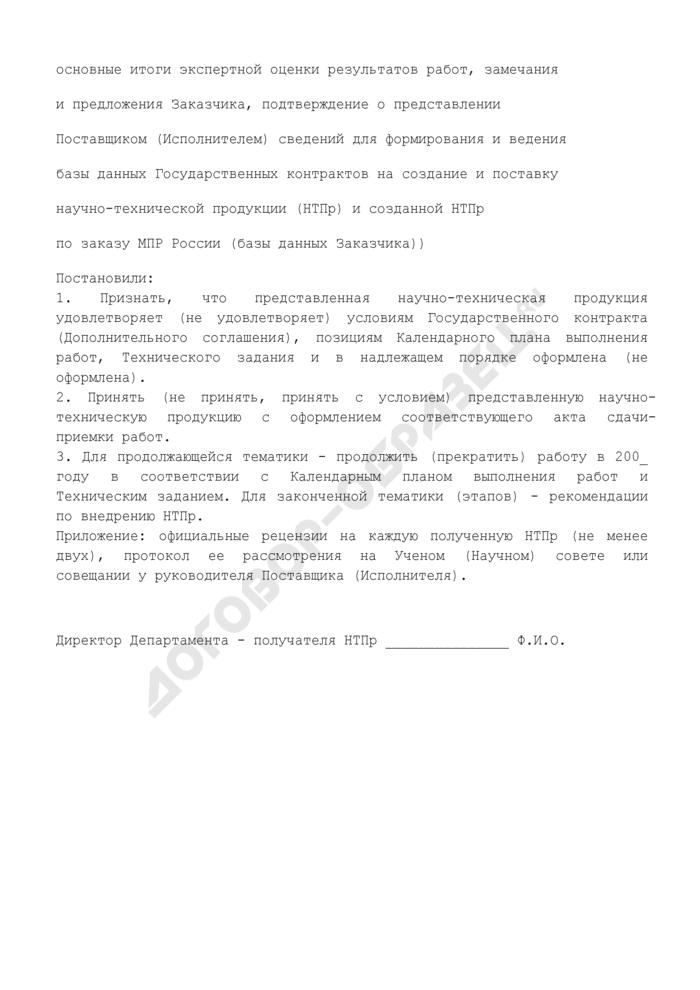 Требования к оформлению протокола совещания у директора Департамента - получателя научно-технической продукции по вопросу приемки научно-технической продукции в сфере деятельности МПР России за счет средств федерального бюджета по Государственному контракту. Страница 2