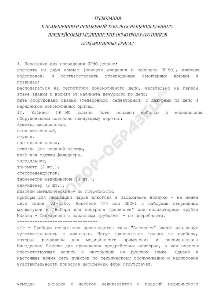 Требования к помещению и примерный табель оснащения кабинета предрейсовых медицинских осмотров работников локомотивных бригад. Страница 1