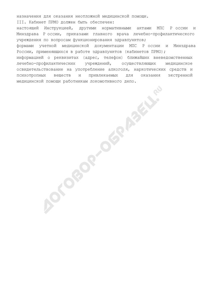 Требования к помещению и примерный табель оснащения кабинета предрейсовых медицинских осмотров работников локомотивных бригад. Страница 2