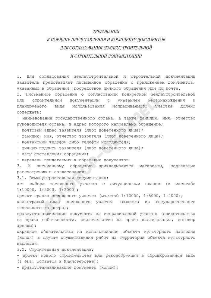 Требования к порядку представления и комплекту документов для согласования землеустроительной и строительной документации. Страница 1