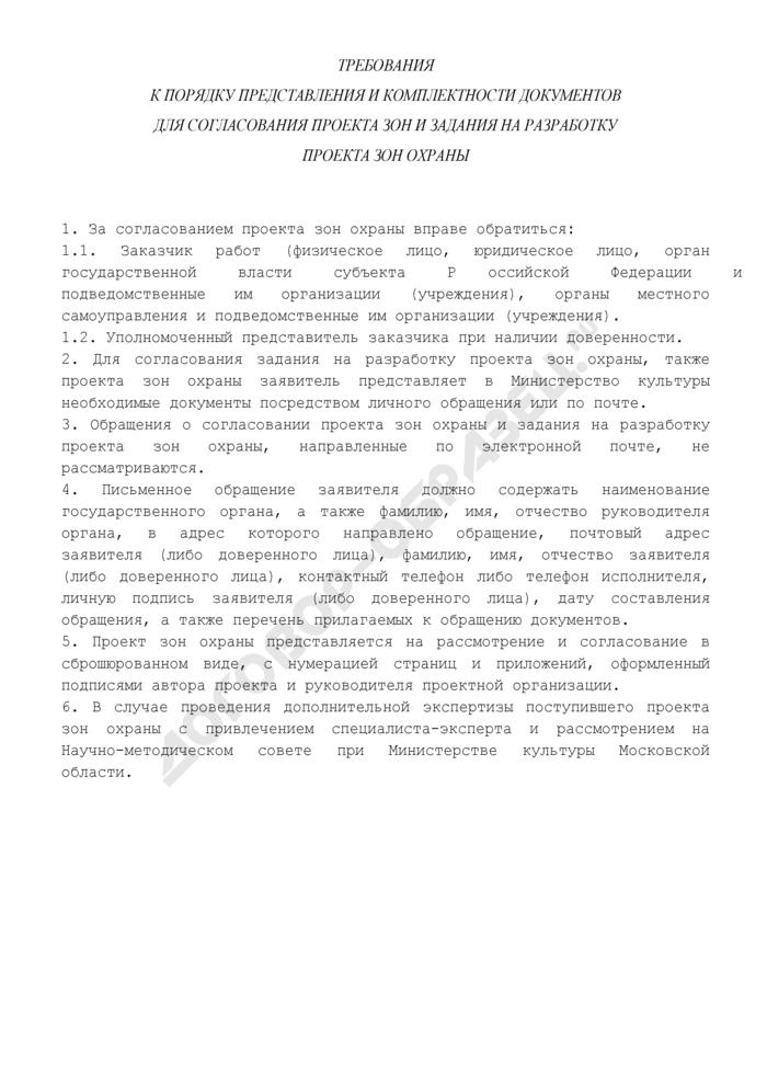 Требования к порядку представления и комплектности документов для согласования проекта зон и задания на разработку проекта зон охраны на территории Московской области. Страница 1