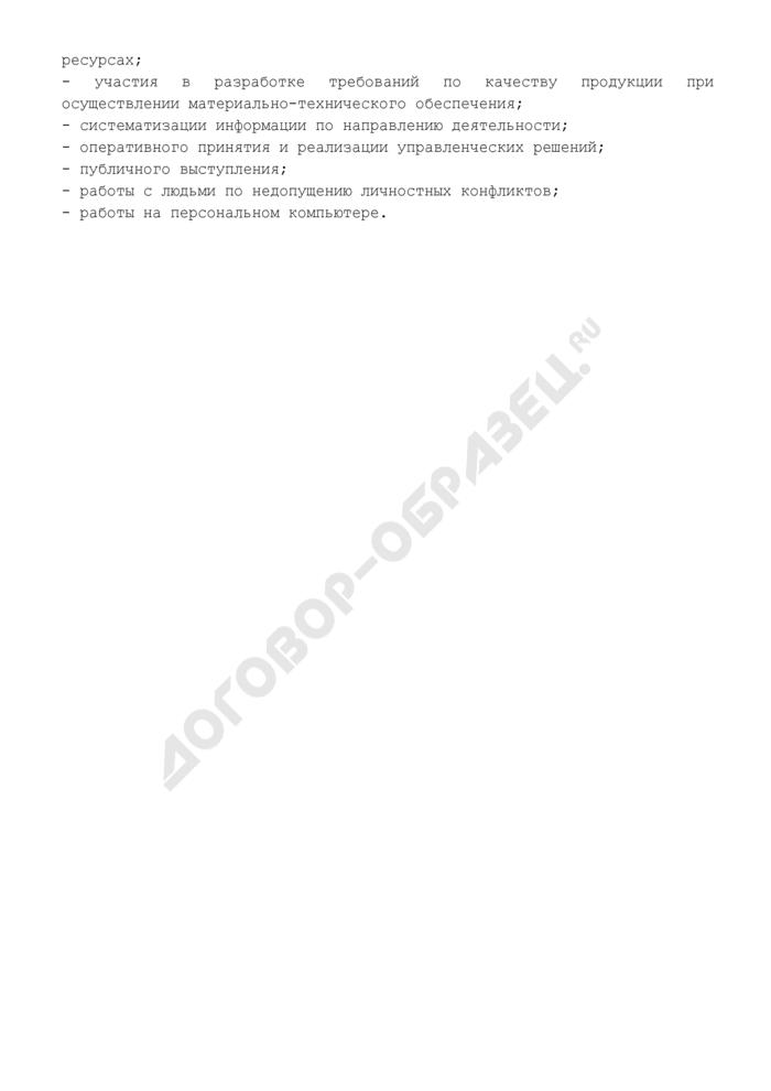 """Квалификационные требования в органах наркоконтроля. Подразделения материально-технического обеспечения органов наркоконтроля. Главная группа должностей категории """"руководители"""" в ФСКН России. Страница 2"""