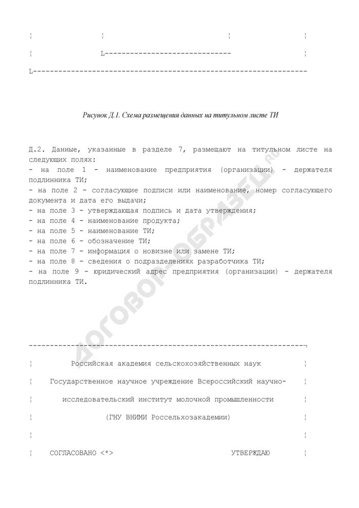 Требования к расположению данных на титульных листах технологических инструкций. Страница 3
