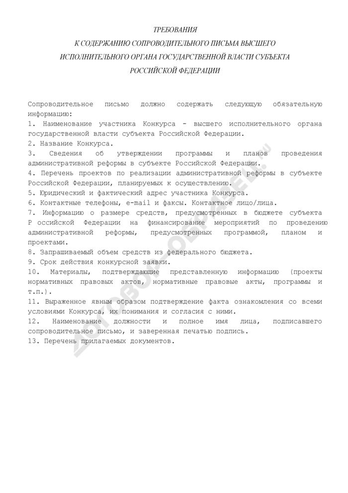Требования к содержанию сопроводительного письма высшего исполнительного органа государственной власти субъекта Российской Федерации на конкурс для оказания поддержки проведения административной реформы. Страница 1