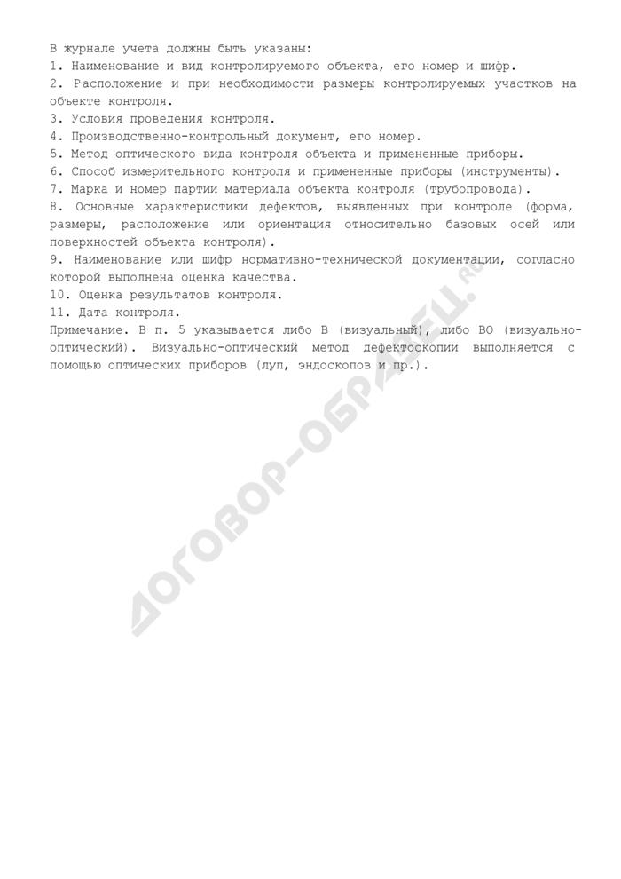 """Требования к содержанию """"Журнала учета работ и регистрации результатов визуального и измерительного контроля при наружном осмотре трубопровода тепловой сети. Страница 1"""