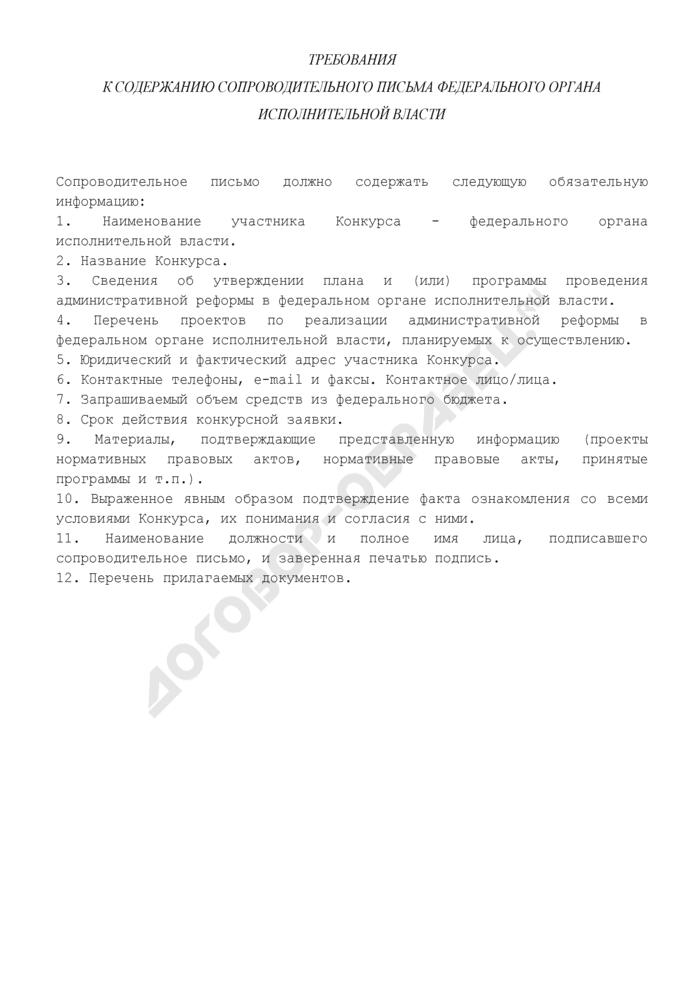 Требования к содержанию сопроводительного письма федерального органа исполнительной власти. Страница 1