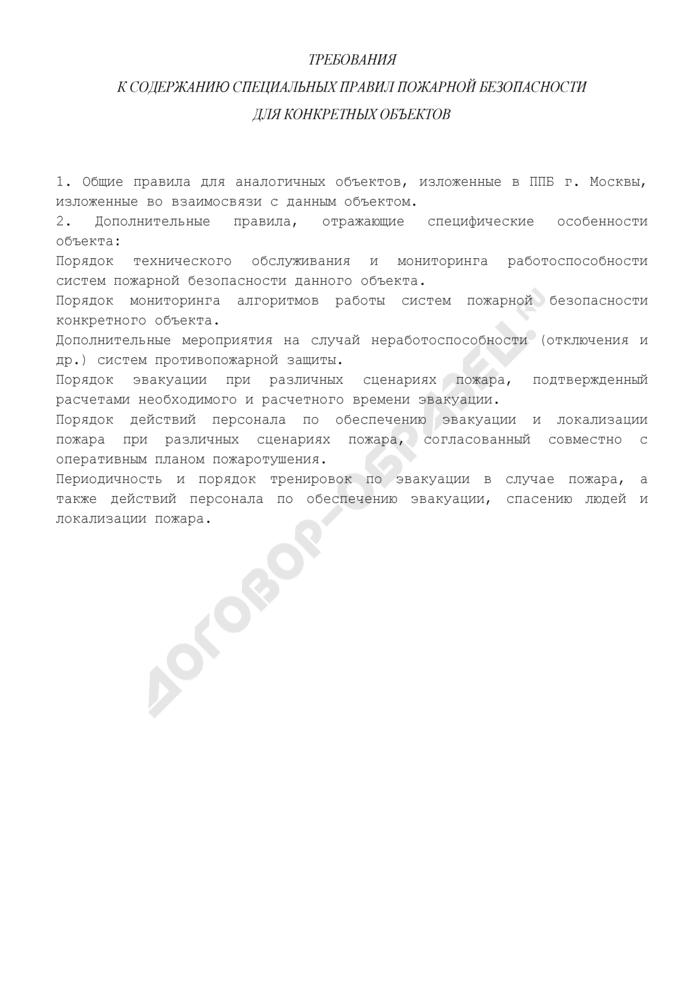 Требования к содержанию специальных правил пожарной безопасности для конкретных объектов города Москвы. Страница 1