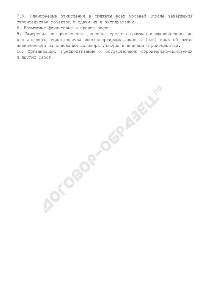Требования к содержанию ходатайства (декларации о намерениях) для получения заключения о целесообразности инвестиционного проекта в отношении строительства (реконструкции) жилых домов, объектов инженерной инфраструктуры и объектов социально-бытового назначения, реализуемых или предполагаемых к реализации на территории Московской области. Страница 2