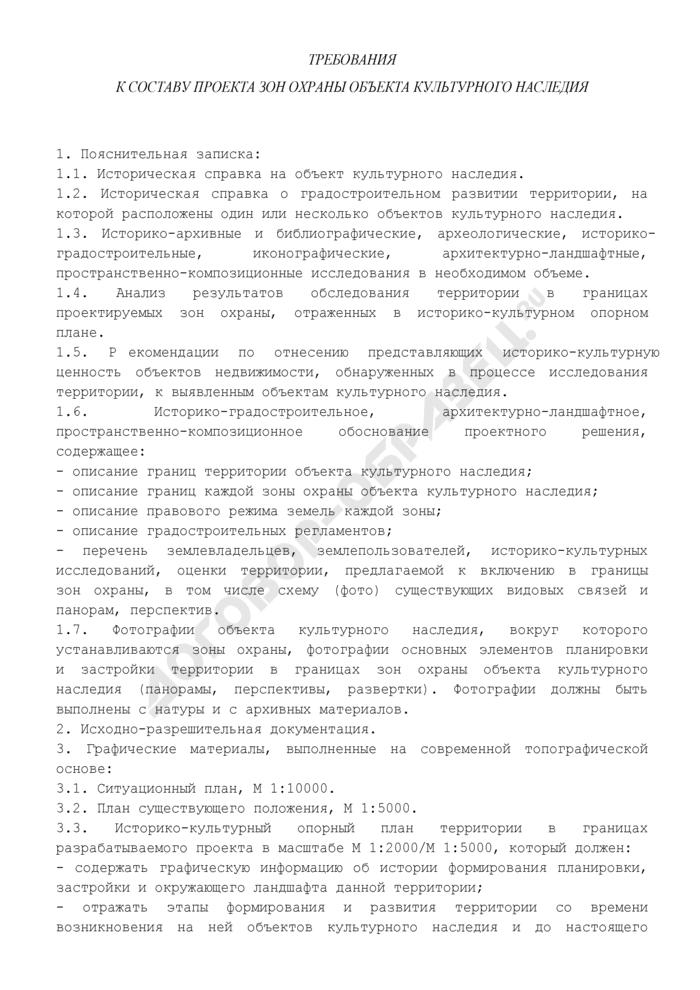 Требования к составу проекта зон охраны объекта культурного наследия, находящегося на территории Московской области. Страница 1