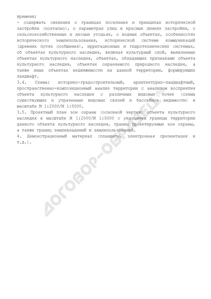 Требования к составу проекта зон охраны объекта культурного наследия, находящегося на территории Московской области. Страница 2