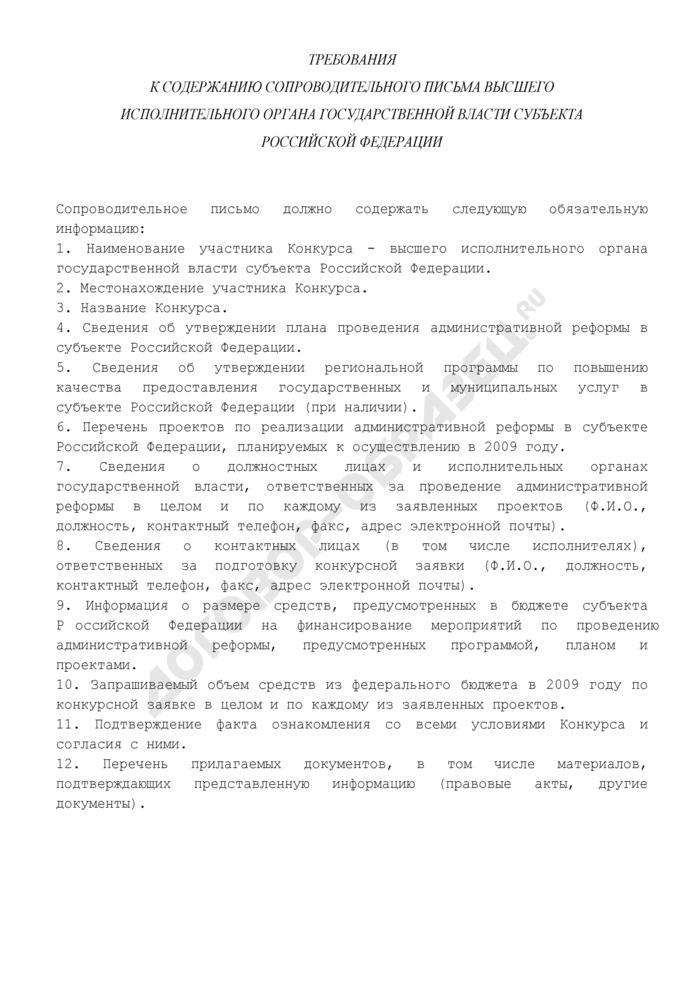 Требования к содержанию сопроводительного письма высшего исполнительного органа государственной власти субъекта Российской Федерации. Страница 1