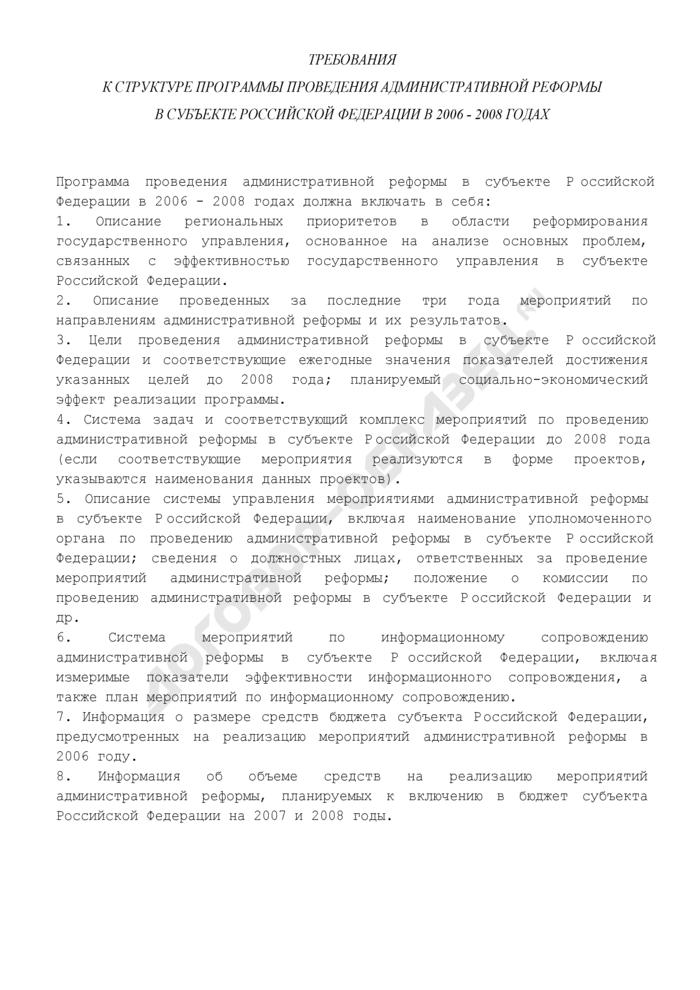 Требования к структуре программы проведения административной реформы в субъекте Российской Федерации. Страница 1