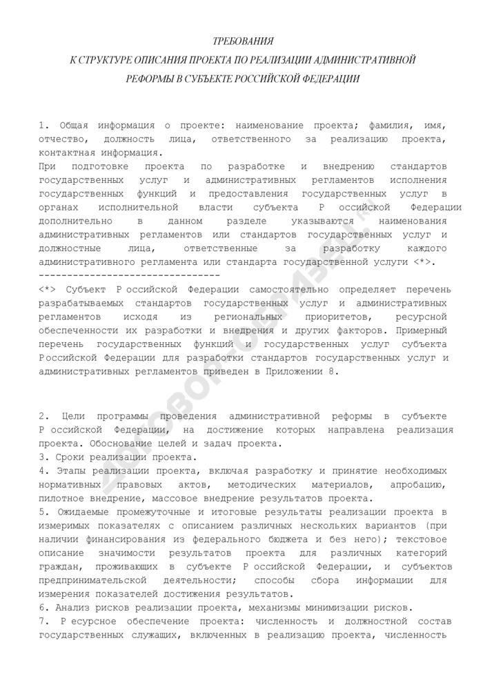 Требования к структуре описания проекта по реализации административной реформы в субъекте Российской Федерации. Страница 1