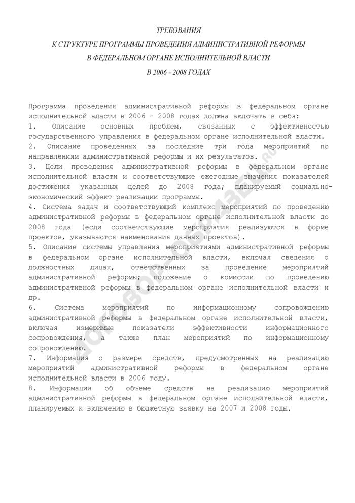 Требования к структуре программы проведения административной реформы в федеральном органе исполнительной власти. Страница 1