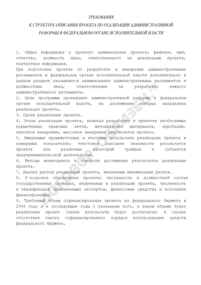 Требования к структуре описания проекта по реализации административной реформы в федеральном органе исполнительной власти. Страница 1