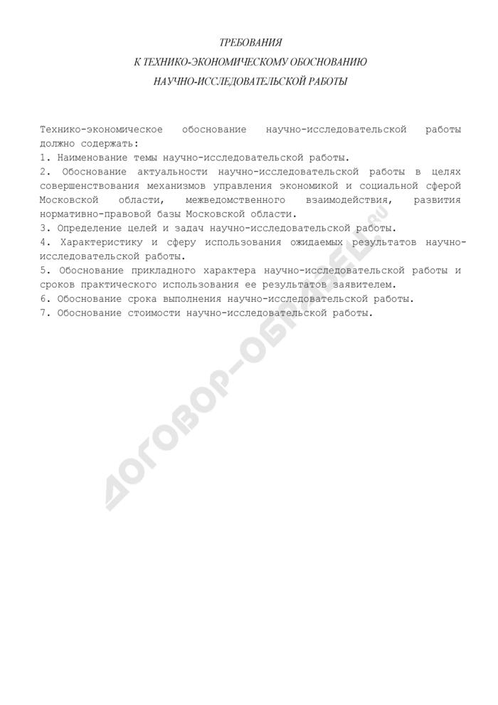 Требования к технико-экономическому обоснованию научно-исследовательской работы. Страница 1