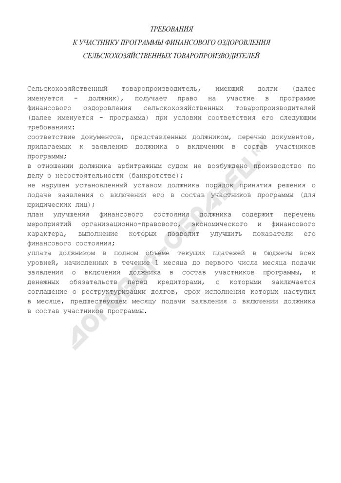 Требования к участнику программы финансового оздоровления сельскохозяйственных товаропроизводителей. Страница 1