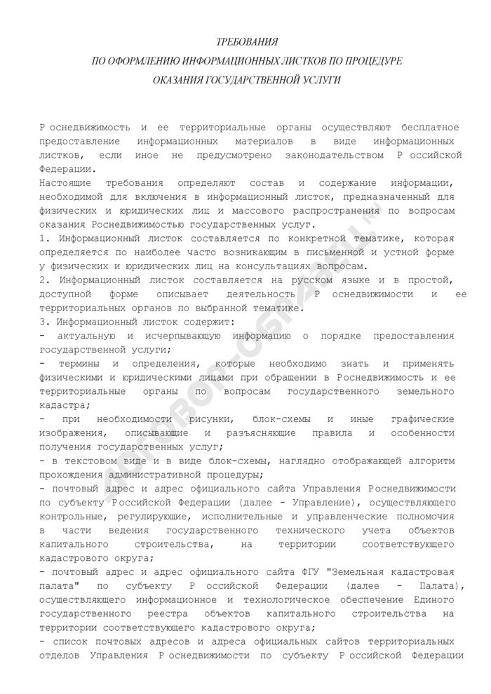 Требования по оформлению информационных листков по процедуре оказания государственной услуги. Страница 1