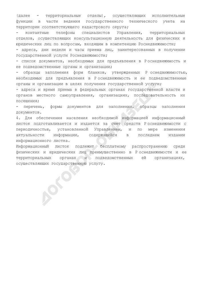 Требования по оформлению информационных листков по процедуре оказания государственной услуги. Страница 2