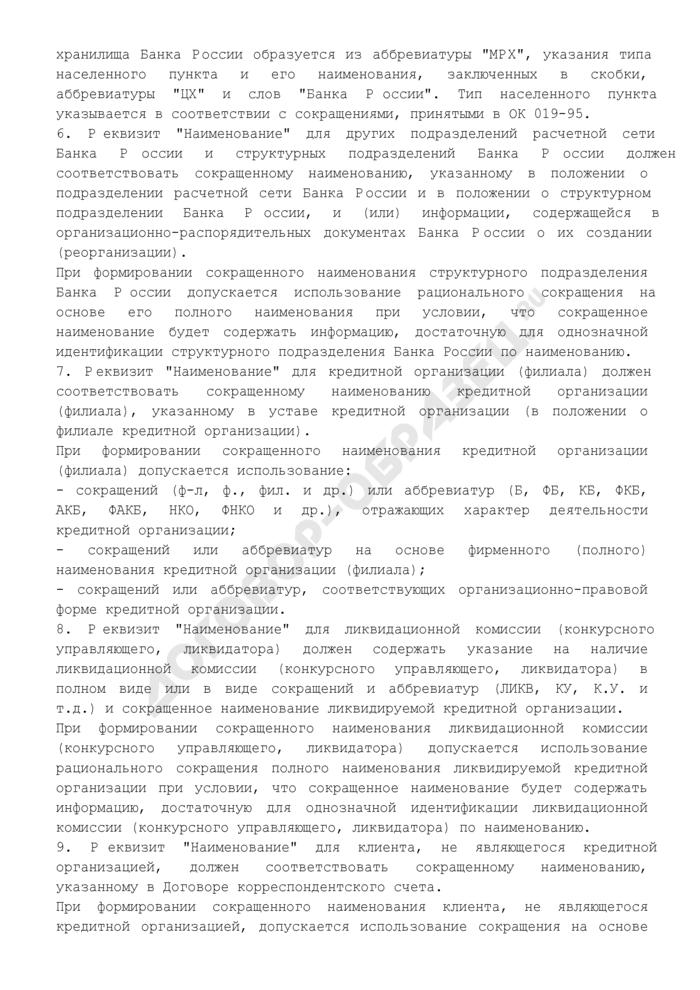 """Требования по формированию и заполнению реквизита """"наименование"""" для Головного расчетно-кассового центра ГУ Банка России. Страница 2"""
