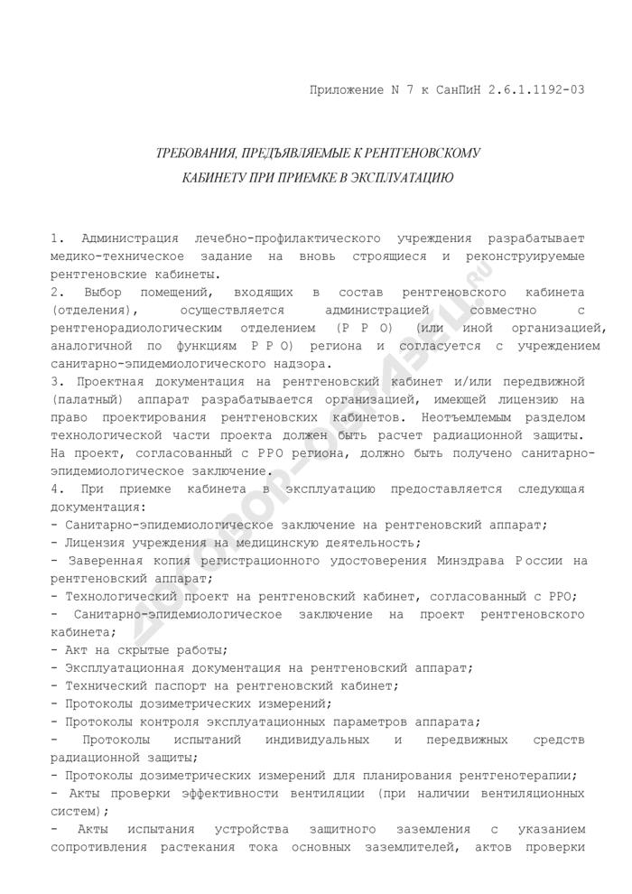 Требования, предъявляемые к рентгеновскому кабинету при приемке в эксплуатацию. Страница 1