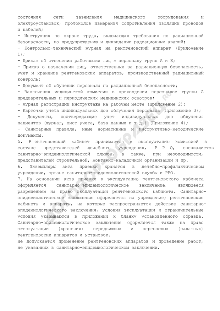Требования, предъявляемые к рентгеновскому кабинету при приемке в эксплуатацию. Страница 2